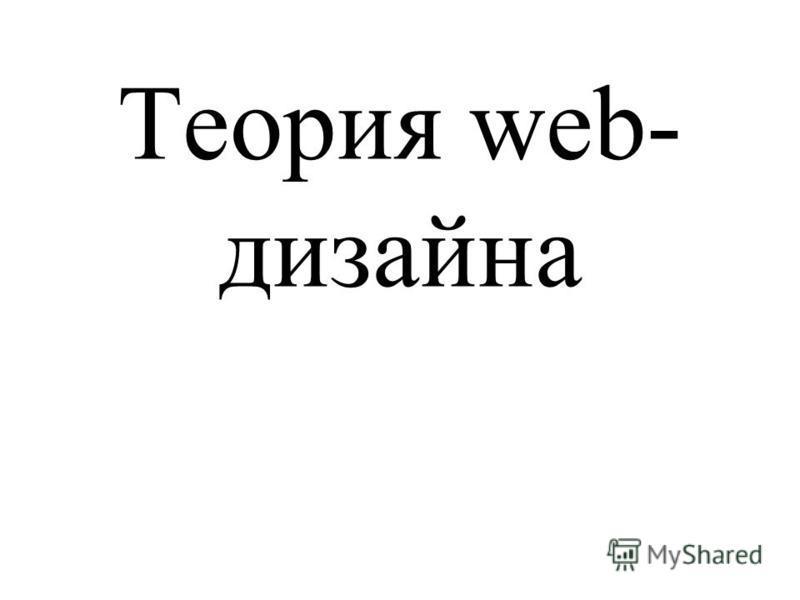 Теория web- дизайна