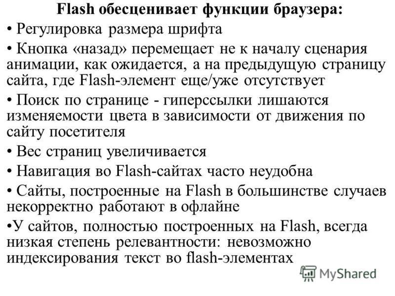 Flash обесценивает функции браузера: Регулировка размера шрифта Кнопка «назад» перемещает не к началу сценария анимации, как ожидается, а на предыдущую страницу сайта, где Flash-элемент еще/уже отсутствует Поиск по странице - гиперссылки лишаются изм