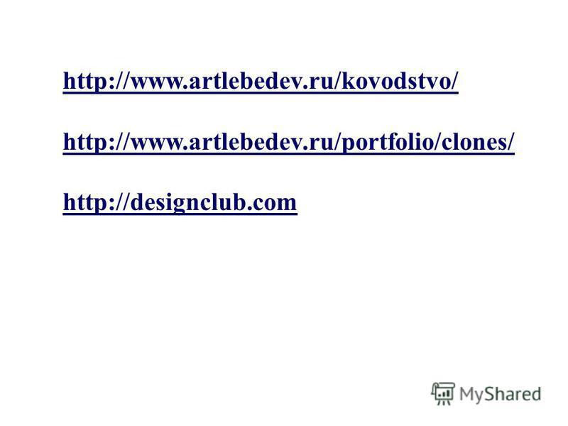 http://www.artlebedev.ru/kovodstvo/ http://www.artlebedev.ru/portfolio/clones/ http://designclub.com