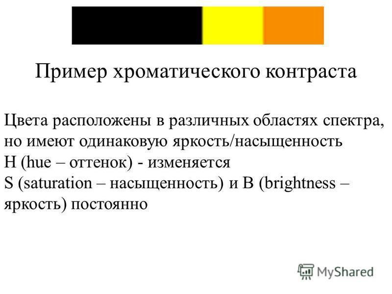 Пример хроматического контраста Цвета расположены в различных областях спектра, но имеют одинаковую яркость/насыщенность H (hue – оттенок) - изменяется S (saturation – насыщенность) и B (brightness – яркость) постоянно