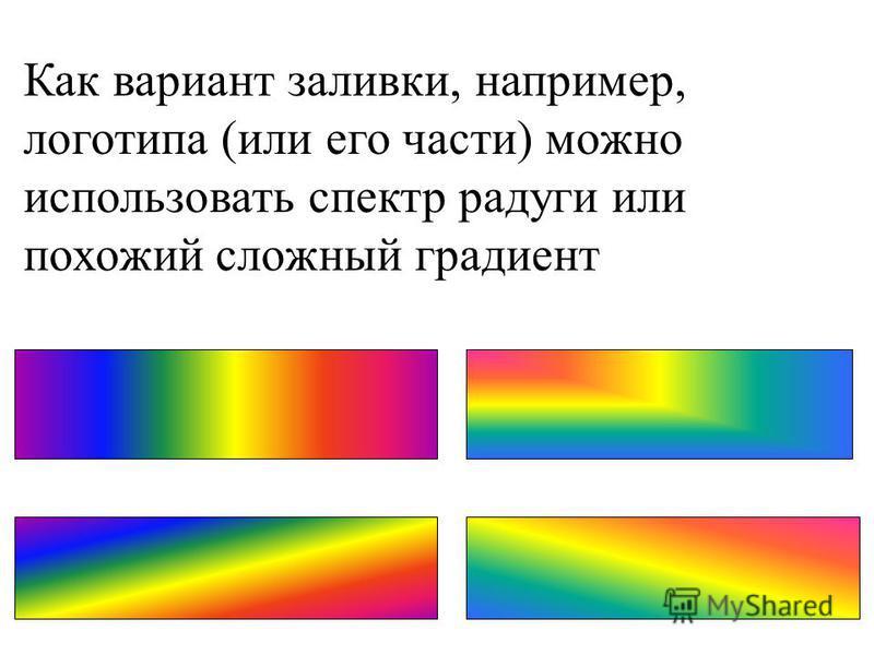 Как вариант заливки, например, логотипа (или его части) можно использовать спектр радуги или похожий сложный градиент