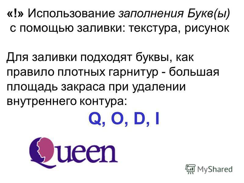 «!» Использование заполнения Букв(ы) с помощью заливки: текстура, рисунок Для заливки подходят буквы, как правило плотных гарнитур - большая площадь закраса при удалении внутреннего контура: Q, O, D, I
