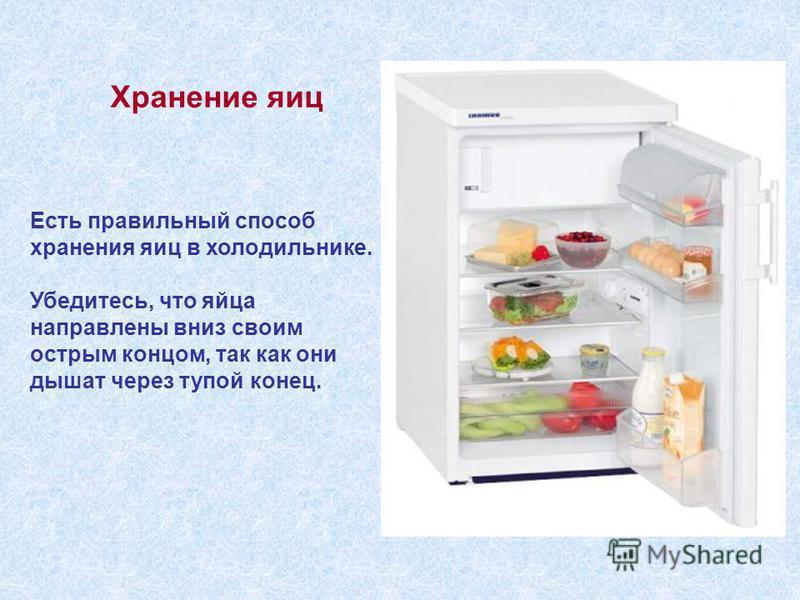 Есть правильный способ хранения яиц в холодильнике. Убедитесь, что яйца направлены вниз своим острым концом, так как они дышат через тупой конец. Хранение яиц