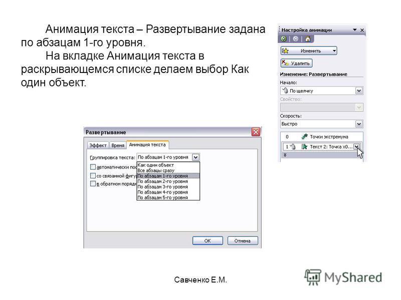 Савченко Е.М. Анимация текста – Развертывание задана по абзацам 1-го уровня. На вкладке Анимация текста в раскрывающемся списке делаем выбор Как один объект.