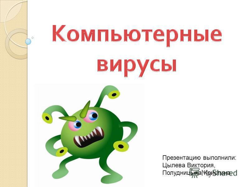 Презентацию выполнили: Цылева Виктория, Полудницына Кристина.
