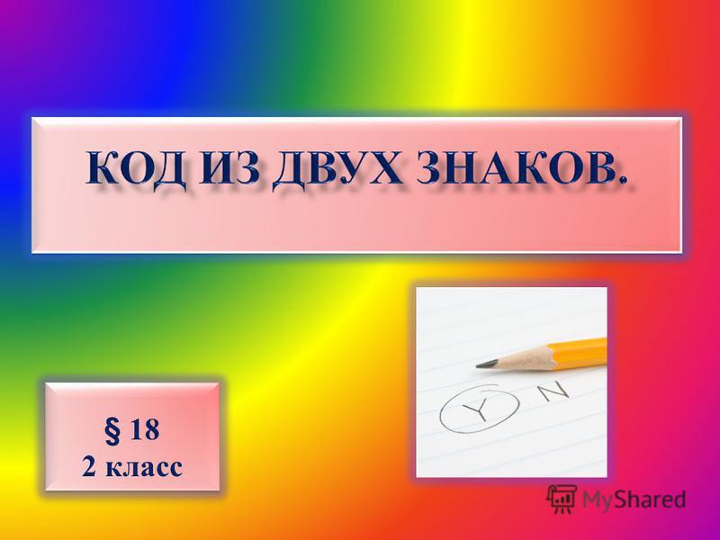 § 18 2 класс