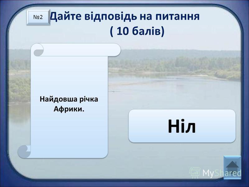 Дайте відповідь на питання ( 10 балів) Найдовша річка Африки. Ніл 2 2