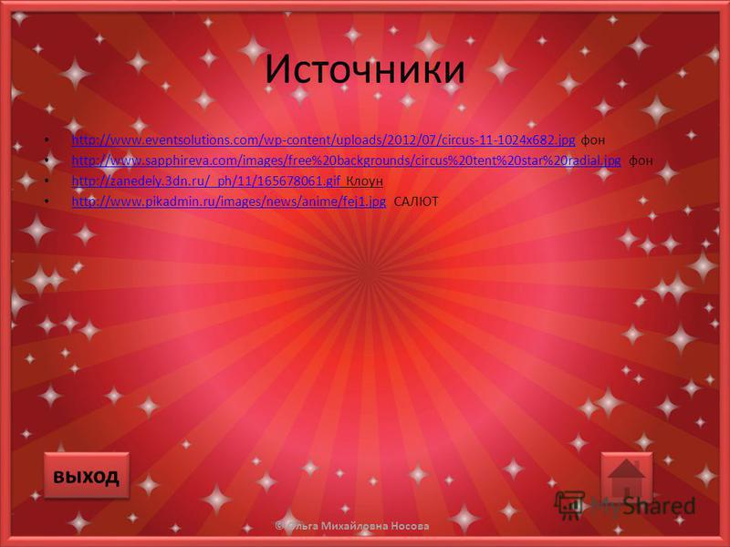 © Ольга Михайловна Носова выход