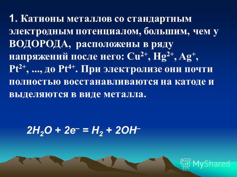 Электролиз водных растворов электролитов Катодные процессы в водных растворах электролитов :катионы или молекулы воды принимают электронов и восстанавливаются. Li,K,Ca, | Mn,Zn,Fe,Ni, | H 2 |Cu,Hg,Ag,Pt Na,Mg,Al Sn,Pb Au Катионы металлов не | Катионы