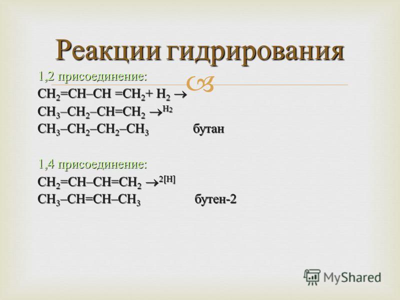 1,2 присоединение : СН 2 = СН – СН = СН 2 + Н 2 СН 2 = СН – СН = СН 2 + Н 2 СН 3 – СН 2 – СН = СН 2 Н 2 СН 3 – СН 2 – СН 2 – СН 3 бутан 1,4 присоединение : СН 2 = СН – СН = СН 2 2[ Н ] СН 3 – СН = СН – СН 3 бутен -2 Реакции гидрирования