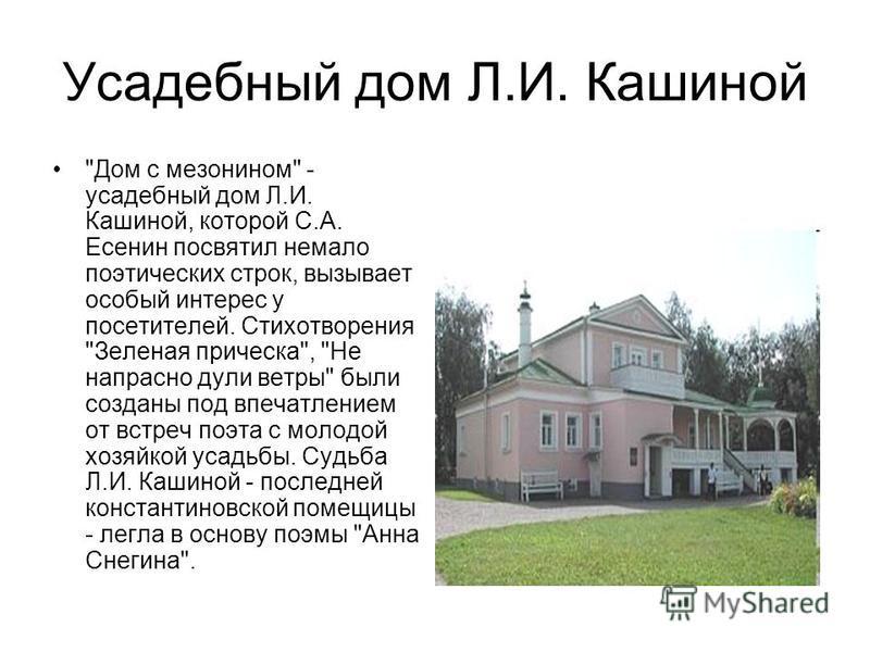 Усадебный дом Л.И. Кашиной