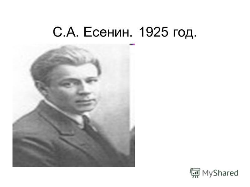 С.А. Есенин. 1925 год.