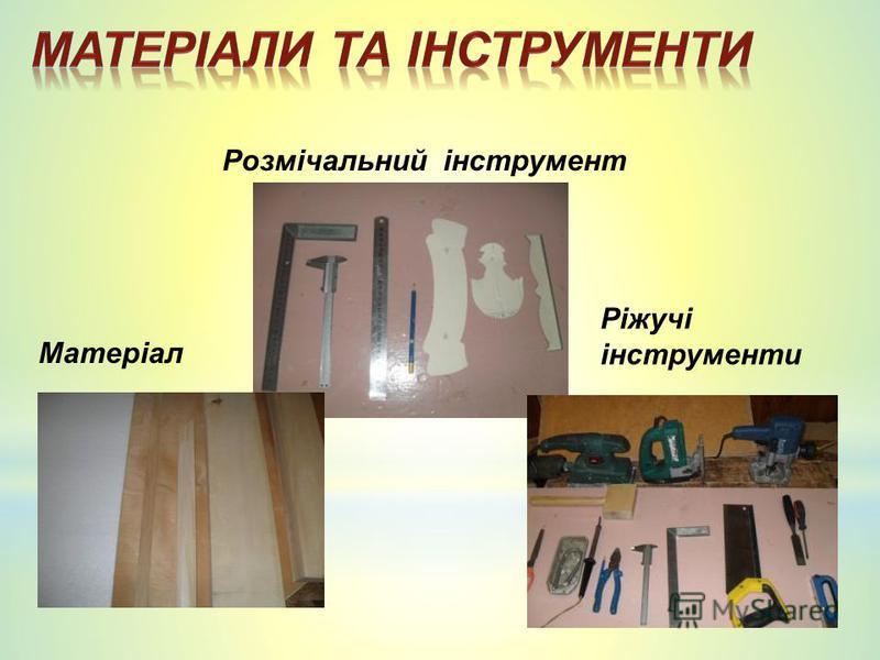 Матеріал Розмічальний інструмент Ріжучі інструменти