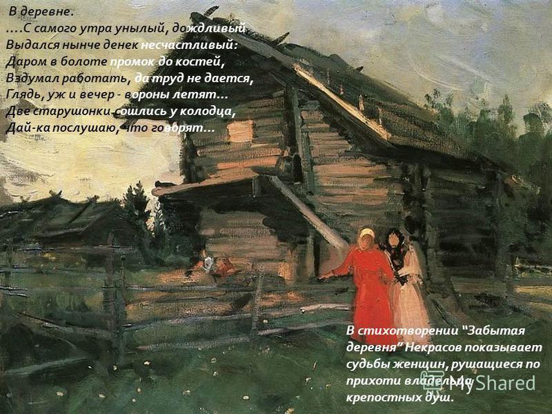 Сочинение родина в поэзии некрасова