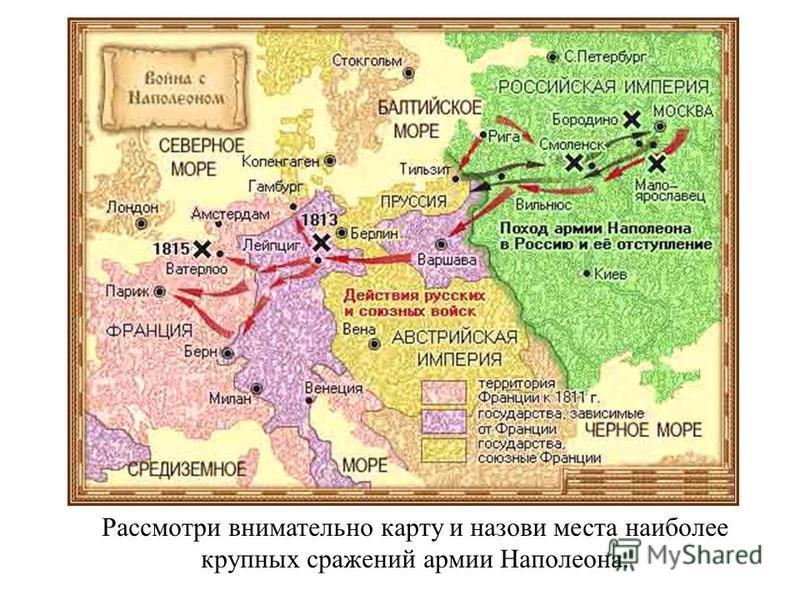 Рассмотри внимательно карту и назови места наиболее крупных сражений армии Наполеона.