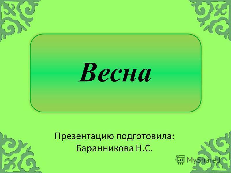 Весна Презентацию подготовила: Баранникова Н.С.