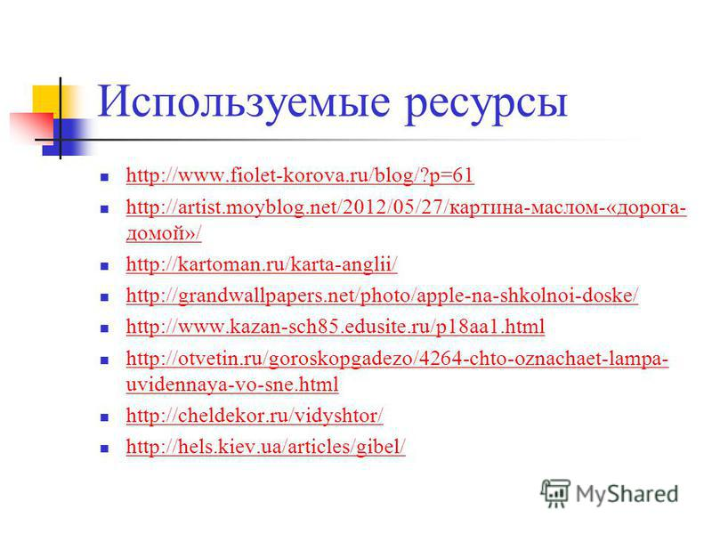 Используемые ресурсы http://www.fiolet-korova.ru/blog/?p=61 http://artist.moyblog.net/2012/05/27/картина-маслом-«дорога- домой»/ http://artist.moyblog.net/2012/05/27/картина-маслом-«дорога- домой»/ http://kartoman.ru/karta-anglii/ http://grandwallpap
