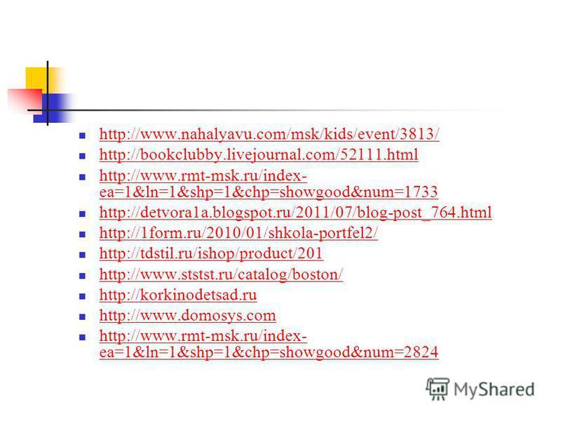 http://www.nahalyavu.com/msk/kids/event/3813/ http://bookclubby.livejournal.com/52111. html http://www.rmt-msk.ru/index- ea=1&ln=1&shp=1&chp=showgood&num=1733 http://www.rmt-msk.ru/index- ea=1&ln=1&shp=1&chp=showgood&num=1733 http://detvora1a.blogspo