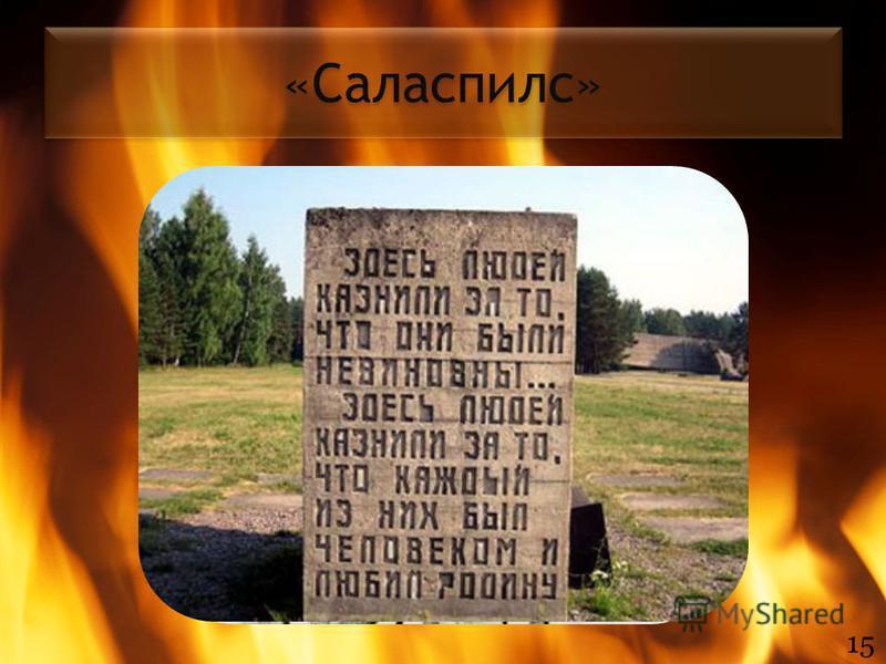 14 «Концлагерь Нацвайер» Среди найденных документов дневной рапорт от 31 октября. Всего на этот день в лагере содержалось 18486 человек, в том числе детей, юношей и подростков до 20 лет – 2595 человек. В крематорий лагеря попадали не только нетрудосп