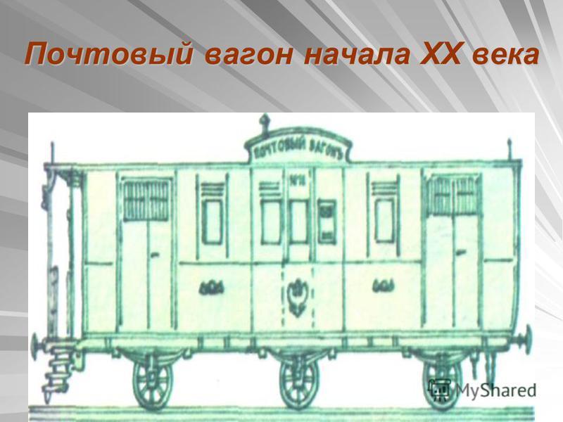 Почтовый вагон начала XX века