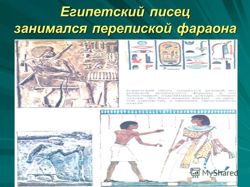 Египетский писец занимался перепиской фараона
