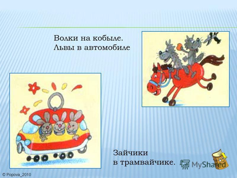 Волки на кобыле. Львы в автомобиле Зайчики в трамвайчике. © Popova_2010
