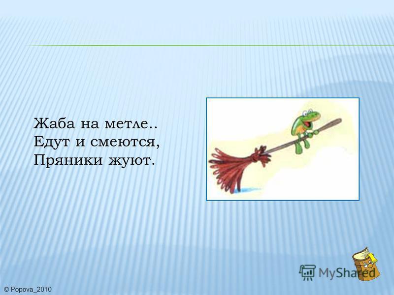Жаба на метле.. Едут и смеются, Пряники жуют. © Popova_2010
