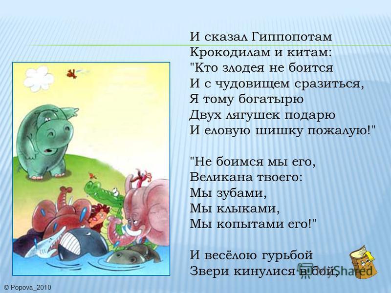 И сказал Гиппопотам Крокодилам и китам: