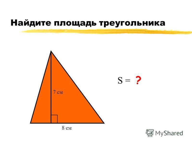 Найдите площадь треугольника 8 см 7 см S = 28 см 2 ?
