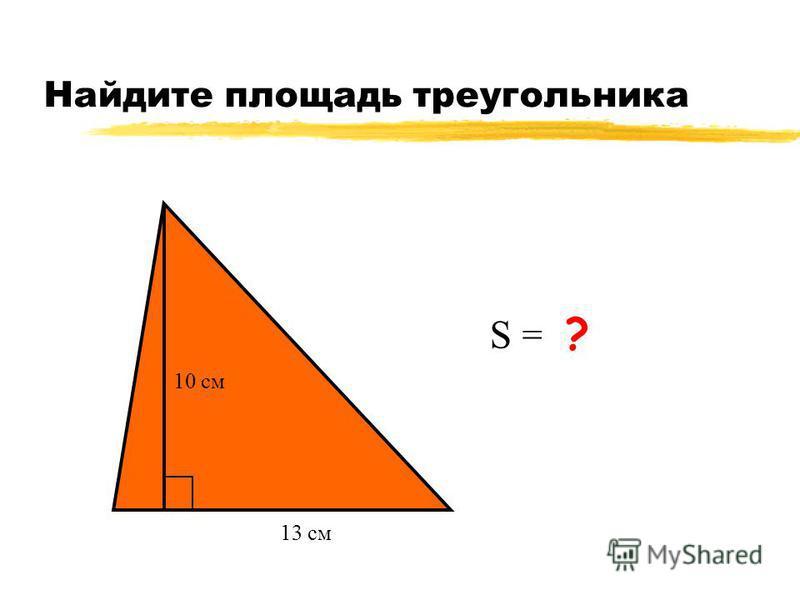 Найдите площадь треугольника 13 см 10 см S = 65 см 2 ?