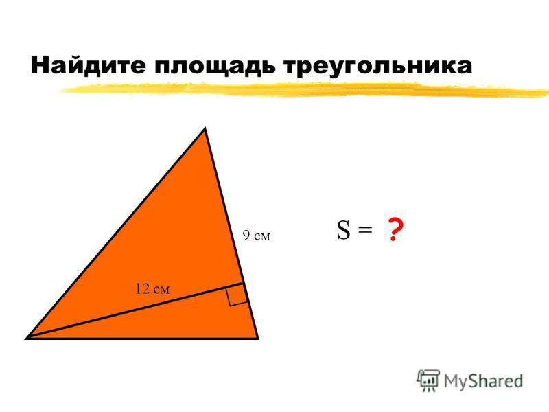 Найдите площадь треугольника 9 см 12 см S = 54 см 2 ?