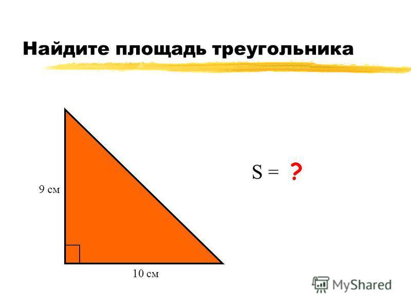 Найдите площадь треугольника 10 см 9 см S = 45 см 2 ?