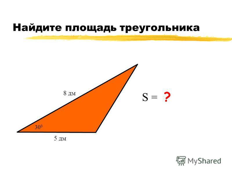 Найдите площадь треугольника 5 дм 8 дм S = 10 дм 2 ? 30 0