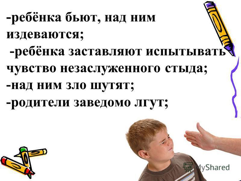 Агрессивность ребёнка проявляется, если: