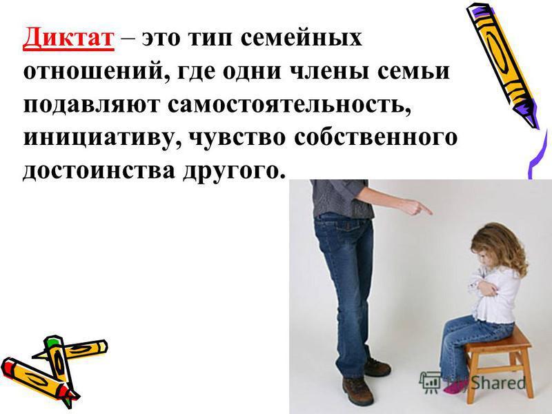 -родители не общаются со своим ребёнком; -родители проявляют по отношению к ребёнку мелочную опеку и заботу; -родители живут своей жизнью.