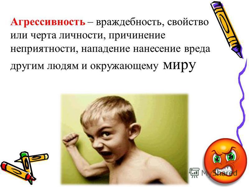 Агрессивные дети Причины и последствия детской агрессии «От злобы, что нацелена на людей, Как правило, страдает сам злодей». Фирдоуси