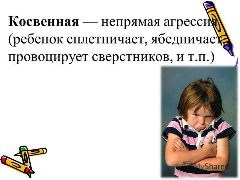Вербально (выражающуюся в словесной форме ребенок кричит, угрожает, оскорбляет других, нарушает права другого человека)