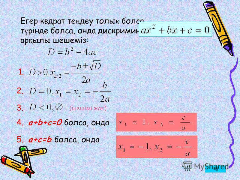 ІІ кезе ң. Қ орамса қ 1.Толы қ квадрат те ң деулерді шешу формулалары. ( ә р формула 1 ұ пай) 2.Дискриминант с ө зіні ң ма ғ ынасы. (1 ұ пай) 3.Толымсыз квадрат те ң деулерді шешу жолдары. ( ә р т ү рі 1 ұ пай) 4.Виет теоремасына кері теорема. (2 ұ п
