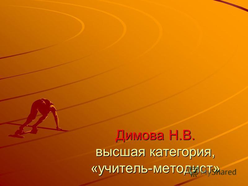 Димова Н.В. высшая категория, «учитель-методист»