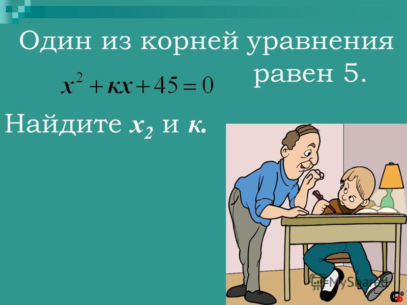 Один из корней уравнения равен 5. Найдите х 2 и к.