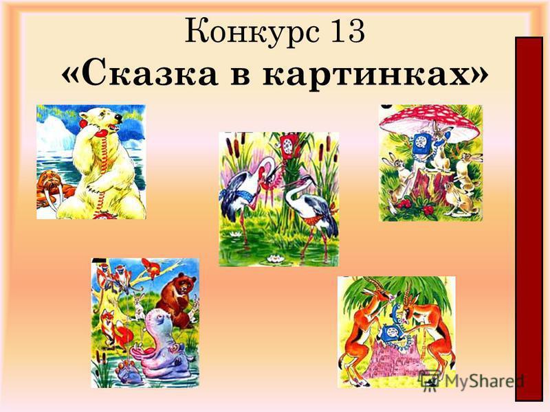 Конкурс 13 «Сказка в картинках»
