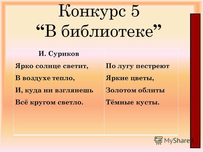 Конкурс 5 В библиотеке И. Суриков Ярко солнце светит, В воздухе тепло, И, куда ни взглянешь Всё кругом светло. По лугу пестреют Яркие цветы, Золотом облиты Тёмные кусты.