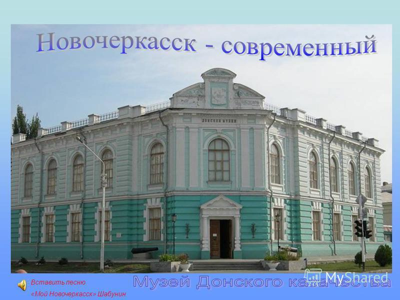 Вставить песню «Мой Новочеркасск» Шабунин