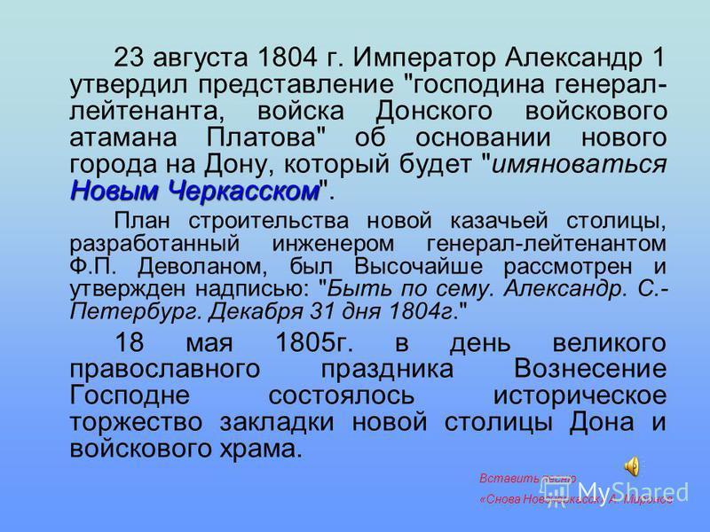 Новым Черкасском 23 августа 1804 г. Император Александр 1 утвердил представление