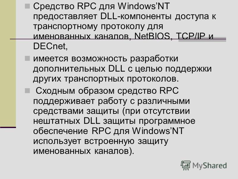 Средство RPC для WindowsNT предоставляет DLL-компоненты доступа к транспортному протоколу для именованных каналов, NetBIOS, TCP/IP и DECnet, имеется возможность разработки дополнительных DLL с целью поддержки других транспортных протоколов. Сходным о