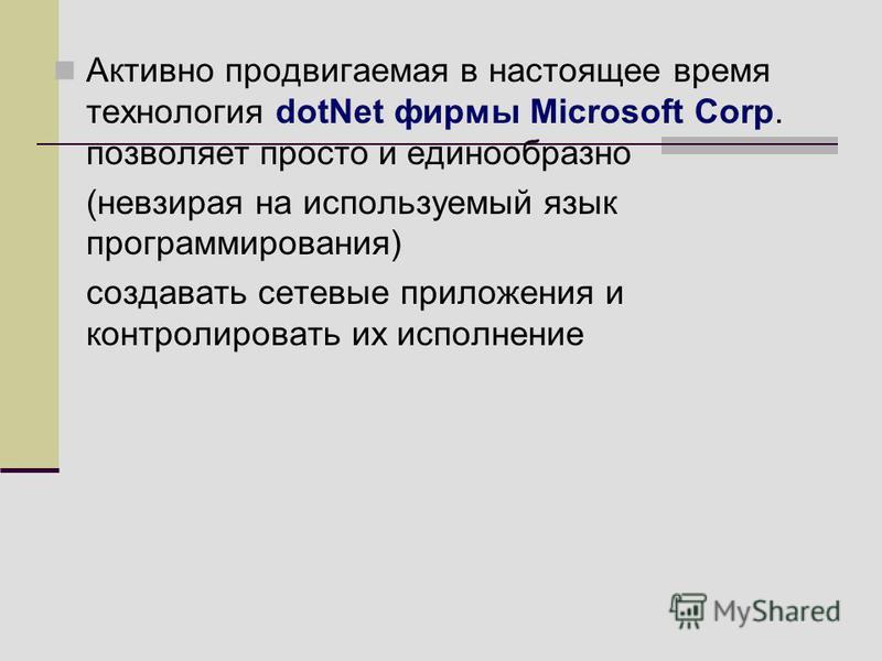 Активно продвигаемая в настоящее время технология dotNet фирмы Microsoft Corp. позволяет просто и единообразно (невзирая на используемый язык программирования) создавать сетевые приложения и контролировать их исполнение