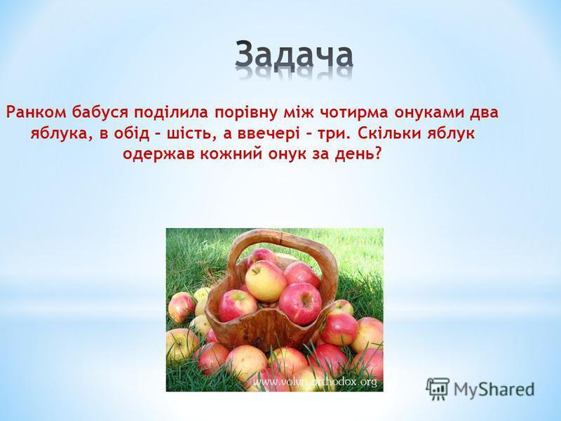 Ранком бабуся поділила порівну між чотирма онуками два яблука, в обід – шість, а ввечері – три. Скільки яблук одержав кожний онук за день?