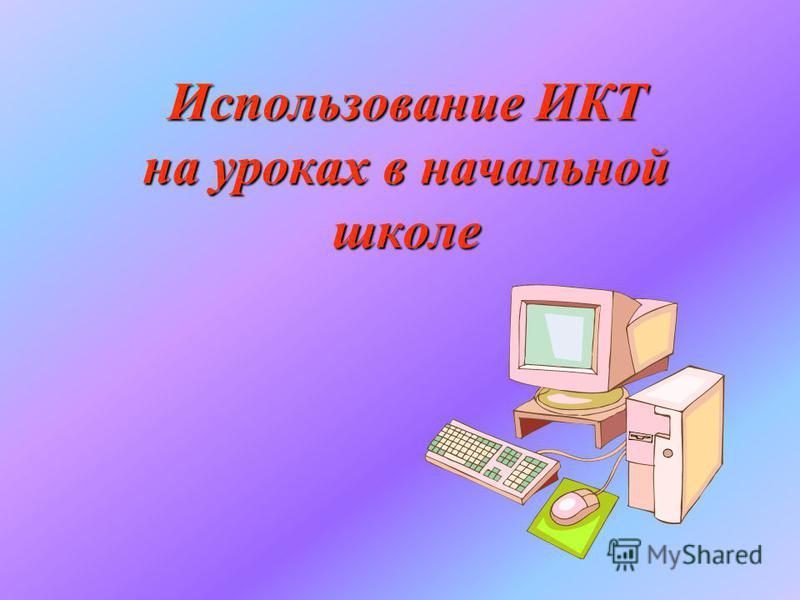Использование ИКТ на уроках в начальной школе