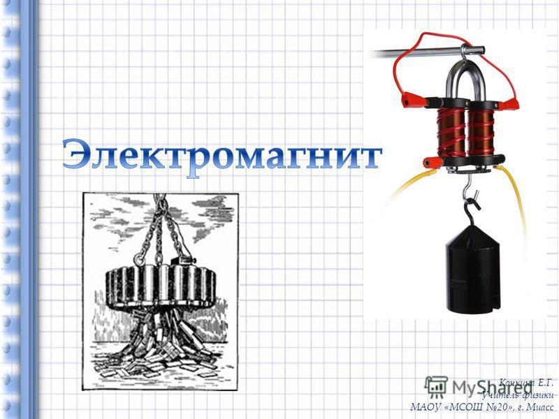 Кочкина Е.Г. Учитель физики МАОУ «МСОШ 20», г. Миасс