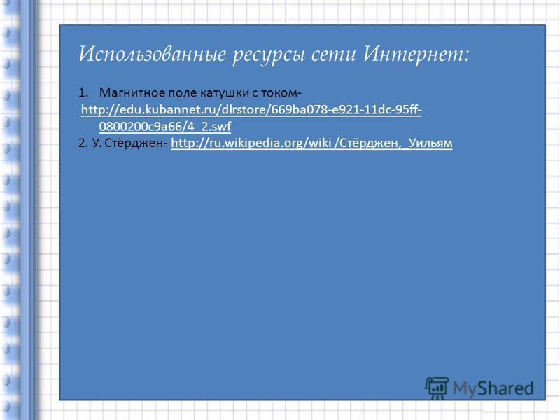 Использованные ресурсы сети Интернет: 1. Магнитное поле катушки с током- http://edu.kubannet.ru/dlrstore/669ba078-e921-11dc-95ff- 0800200c9a66/4_2.swfhttp://edu.kubannet.ru/dlrstore/669ba078-e921-11dc-95ff- 0800200c9a66/4_2. swf 2. У. Стёрджен- http: